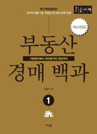 부동산 경매백과. 1(큰글자책)