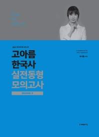 고아름 한국사 실전동형 모의고사 시즌2
