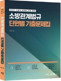 소방관계법규 단원별 기출문제집(2021)