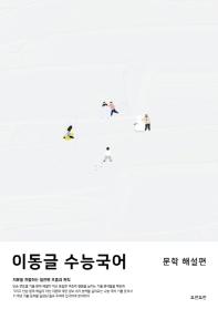 이동글 수능국어: 문학편(문제편+해설편)(2020)(2021 수능대비)