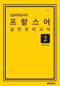 [개정판] 7급 외무영사직 프랑스어 실전모의고사 2