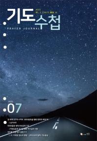기도수첩 타공판(2021년 7월호)