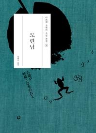 도련님 -나쓰메 소세키 전집02