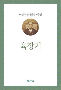 이광수 문학전집 수필 35- 육장기
