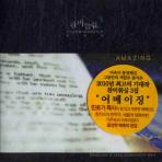 AMAZING 찬미워십. 3(CD 1장)