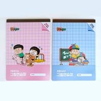흔한남매 뜯어쓰는 그림연습장(핑크/블루 중 표지 랜덤 발송)