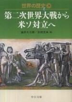 世界の歷史 28