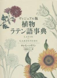 植物ラテン語事典 ヴィジュアル版
