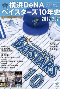 橫浜DENAベイスタ-ズ10年史 2012-2021 疾風怒濤,濃密な10シ-ズンの記憶
