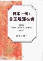 日本で動く非正規滯在者 彼らは「好ましくない外國人勞動者」なのか?