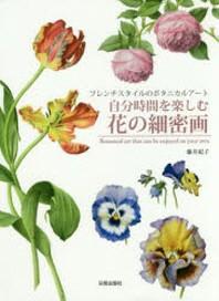 自分時間を樂しむ花の細密畵 フレンチスタイルのボタニカルア-ト