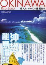沖繩.離島情報 平成20年春號