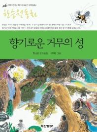 향기로운 거무의 성(가장 사랑받는 작가의 특별한 창작동화 2)