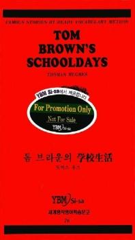 톰브라운의학교생활(76.세계명작영어학습문고)