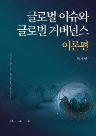 글로벌 이슈와 글로벌 거버넌스: 이론편