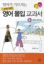 엄마가 가르치는 우리 아이 영어 몰입 교과서. 2: 영어로 이야기하기