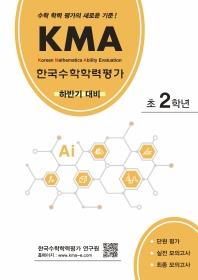 KMA 한국수학학력평가 초2학년(하반기 대비)