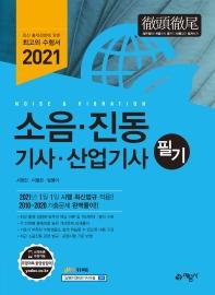 소음·진동 기사·산업기사 필기(2021)