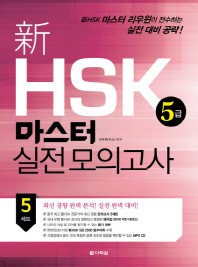 신 HSK 5급 마스터 실전 모의고사