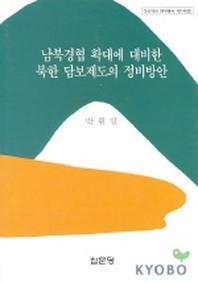 남북경협 확대에 대비한 북한 담보제도의 정비방안