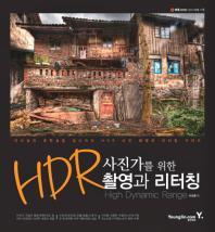 사진가를 위한 HDR 촬영과 리터칭