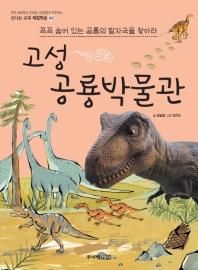 고성 공룡 박물관