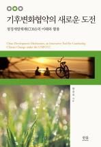 기후변화협약의 새로운 도전