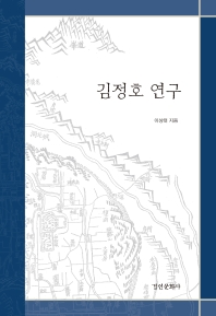 김정호 연구