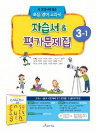 새 교과서에 맞춘 초등 영어 교과서 3-1 자습서&평가문제집(2020)