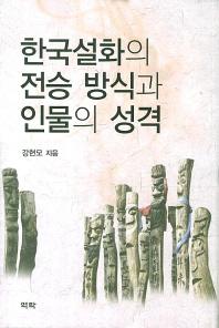 한국설화의 전승 방식과 인물의 성격