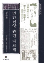 민간신앙 관련 자료집: 신문편