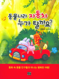 동물나라 자동차 누가 탈까요?