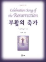 부활의 축가