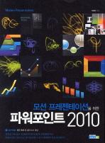 모션 프레젠테이션을 위한 파워포인트 2010