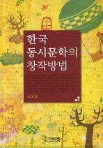 한국 동시문학의 창작방법