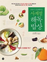 가족이 건강해지는 사계절 해독밥상