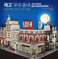 레고 우리 동네: 내 손으로 만드는 작은 세상