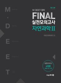 M·DEET 대비 FINAL 실전모의고사 자연과학. 2(봉투)(2019))