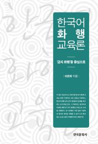 한국어 화행 교육론