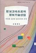 정보고속도로와 정보기술산업