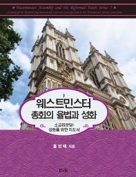 웨스트민스터 총회의 율법과 성화