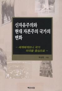 신자유주의와 현대 자본주의 국가의 변화