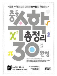 중등 수학 총정리 30일 완성