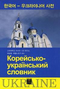 한국어-우크라이나어 사전