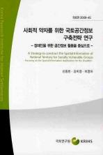 사회적 약자를 위한 국토공간정보 구축전략연구(장애인을 위한 공간정보 활용을 중심으로)