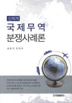 국제무역 분쟁사례론(신체계)