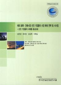 해외토목 건축시장 선진 기업들의 시장 확대 전략 및 시사점: 선진 기업들의 사례를 중심으로