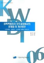 2006 연구보고서 수시과제 3 성폭력범죄자 처우과정에서의 문제점 및 개선방안
