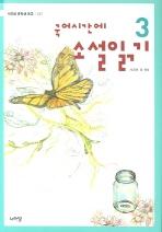 국어시간에 소설읽기 3