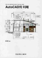 건축 및 인테리어디지인 전공자를 위한 AUTOCAD의 이해